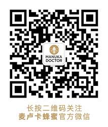 Manuka Doctor WeChat